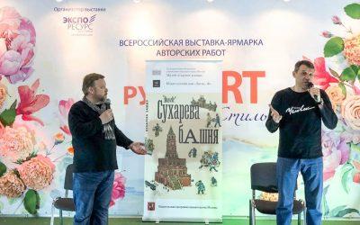 «Москва без башни. Сухарева башня» на Всероссийской выставке-ярмарке авторских изделий для дома и семьи «РусАртСтиль»