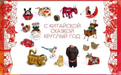 С китайской сказкой – круглый год | Эскиз на Красной площади