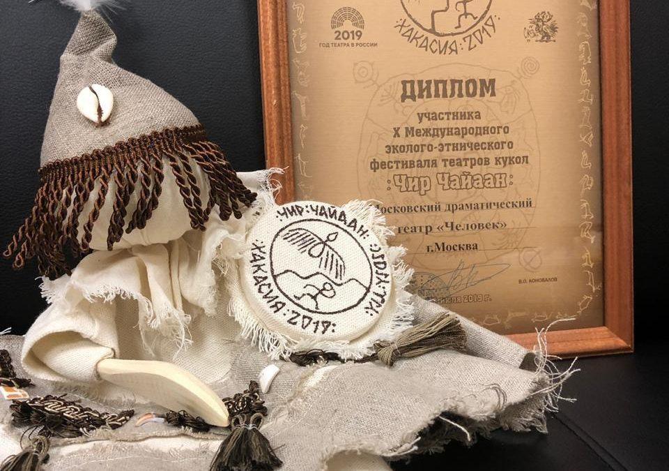 Х Международный эколого-этнический фестиваль театров кукол «Чир Чайаан – 2019»